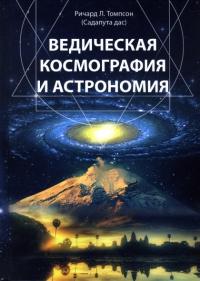 Ведическая космография и астрономия.