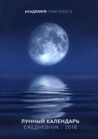 Лунный календарь-ежедневник на 2016 год.