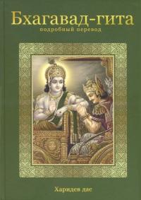 Подробный перевод Бхагавад-Гиты.