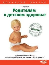 Родителям о детском здоровье.