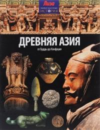 Древняя Азия. От Будды до Конфуция.