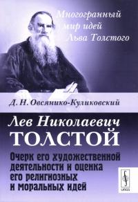 Лев Николаевич Толстой. Очерк его художественной деятельности и оценка его религиозных и моральных идей.