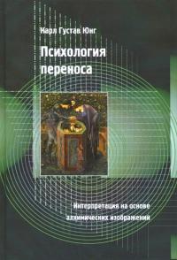 Психология переноса. Интерпретация на основе алхимических изображений.