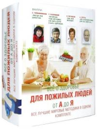 """Комплект из четырех книг """"Всё о здоровье для пожилых людей от А до Я""""."""