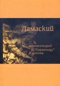"""Комментарий к """"Пармениду"""" Платона."""