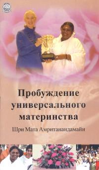 Пробуждение универсального материнства (2006).