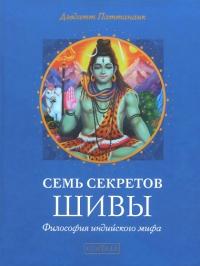 Купить книгу Семь секретов Шивы. Философия индийского мифа Паттанаик Дэвдатт в интернет-магазине Ариаварта