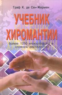 Учебник хиромантии.