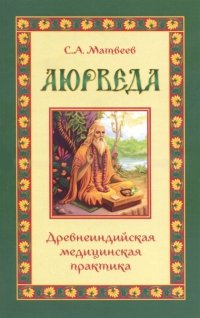 Аюрведа. Древнеиндийская медицинская практика.
