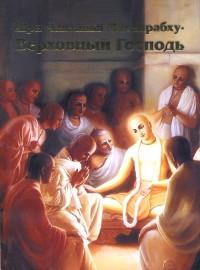 Шри Чайтанья Махапрабху — Верховный Господь.