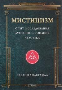 Мистицизм. Опыт исследования духовного сознания человека.