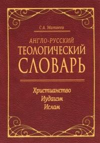 Англо-русский теологический словарь.