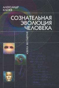 Купить книгу Сознательная Эволюция Человека Клюев А. В. в интернет-магазине Ариаварта