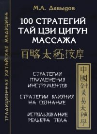 100 стратегий Тай цзи цигун массажа.