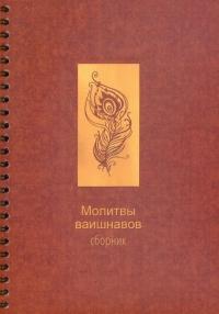 Купить книгу Молитвы вайшнавов. Сборник в интернет-магазине Ариаварта