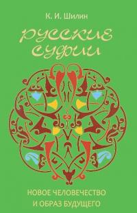 Купить книгу Русские суфии. Новое человечество и образ будущего Шилин К. И. в интернет-магазине Ариаварта