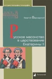 Русское масонство в царствование Екатерины II.