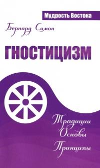 Купить книгу Гностицизм. Традиции. Основы. Принципы Симон Бернард  в интернет-магазине Ариаварта