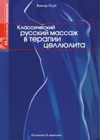 Классический русский массаж в терапии целлюлита.