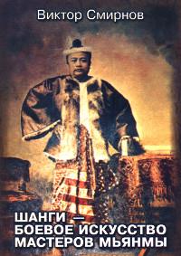 Купить книгу Шанги — боевое искусство мастеров Мьянмы (уценка) Смирнов Виктор в интернет-магазине Ариаварта