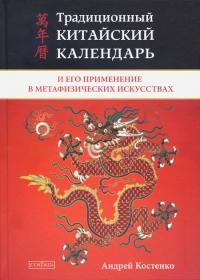 Традиционный китайский календарь и его применение в метафизических искусствах.