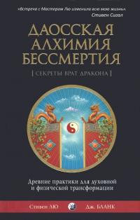Купить книгу Даосская алхимия бессмертия. Древнейшие практики для духовной и физической трансформации Лю Стивен, Бланк Джонатан в интернет-магазине Ариаварта