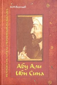 Купить книгу Абу Али ибн Сина — великий мыслитель, ученый энциклопедист средневекового Востока Болтаев М. Н. в интернет-магазине Ариаварта