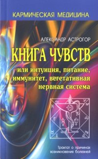 Книга чувств или интуиция, питание, иммунитет, вегетативная нервная система.