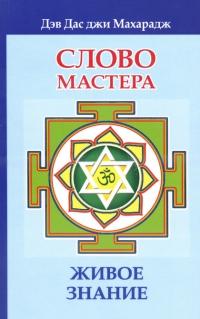 Купить книгу Слово Мастера. Живое знание Дэв Дас джи Махарадж в интернет-магазине Ариаварта
