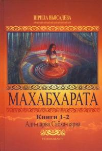 Купить книгу Махабхарата. Книги 1-2. Ади-парва, Сабха-парва Кришна-Двайпаяна Вьяса в интернет-магазине Ариаварта