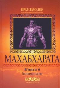 Купить книгу Махабхарата. Книга 6. Бхишма-парва Кришна-Двайпаяна Вьяса в интернет-магазине Ариаварта