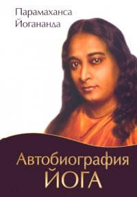 Автобиография йога (твердый переплет).