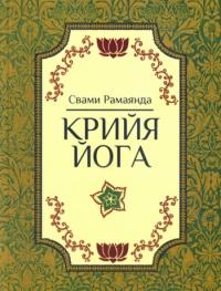 Крийя-йога (3-е изд., 2016).