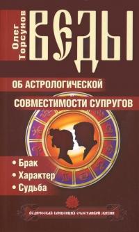 Веды об астрологической совместимости супругов.