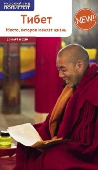 Тибет. Место, которое меняет жизнь.