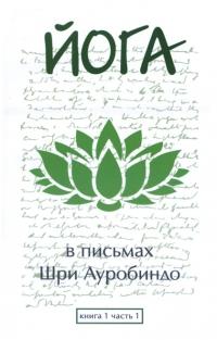Йога в письмах. Книга первая. Часть 1.