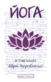 Йога в письмах. Книга первая. Часть 2.