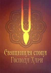 Купить книгу Священная стопа Господа Хари в интернет-магазине Ариаварта