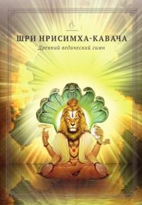 Купить книгу Шри Нрисимха-кавача. Молитва Господу Нрисимхе, сравнимая с божественными доспехами (из «Брахманда-пураны») в интернет-магазине Ариаварта