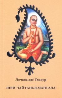 Купить книгу Шри Чайтанья-мангала. Биография Шри Чайтаньи Махапрабху, написанная в XVI веке Лочана дас Тхакур в интернет-магазине Ариаварта