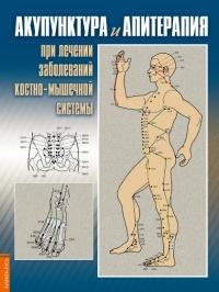 Акупунктура и апитерапия при лечении заболеваний костно-мышечной системы.