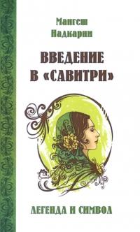 """Введение в """"Савитри"""" (2016)."""