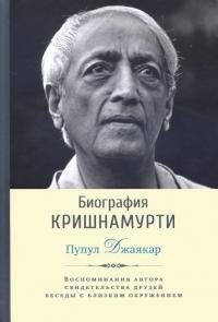 Купить книгу Биография Кришнамурти Джаякар П. в интернет-магазине Ариаварта