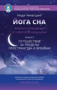 Йога сна. Анализ сновидений в тибетской медицине. Книга 2.
