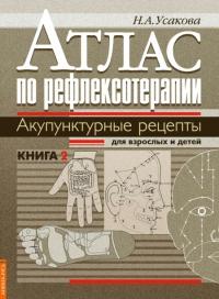 Атлас по рефлексотерапии. Акупунктурные рецепты для взрослых и детей. Книга 2.