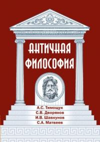 Античная философия.