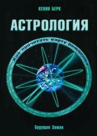 Астрология. Как прочитать карту рождения.