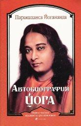 Купить книгу Автобиография йога (твердый переплет) Парамаханса Йогананда в интернет-магазине Ариаварта