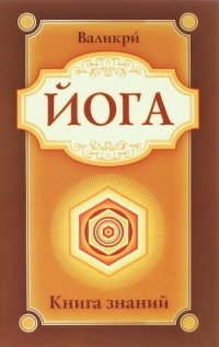 Йога. Книга знаний.