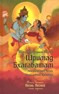 Шримад Бхагаватам. Книга 10. Часть третья.